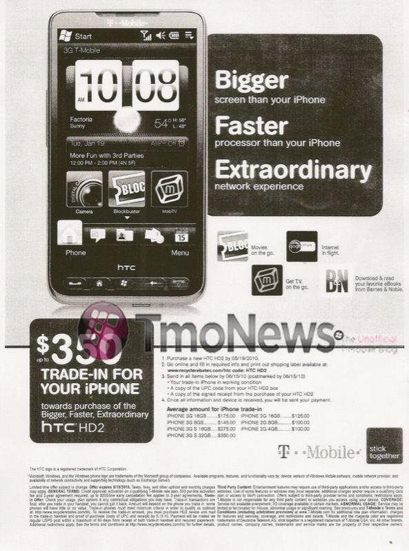 HD2_Tradein_iPhone-TmoNews_wm